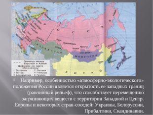 Например, особенностью «атмосферно-экологического» положения России является