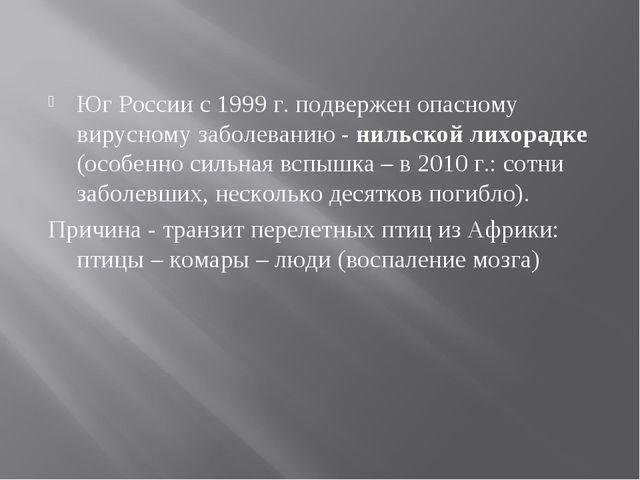 Юг России с 1999 г. подвержен опасному вирусному заболеванию - нильской лихор...