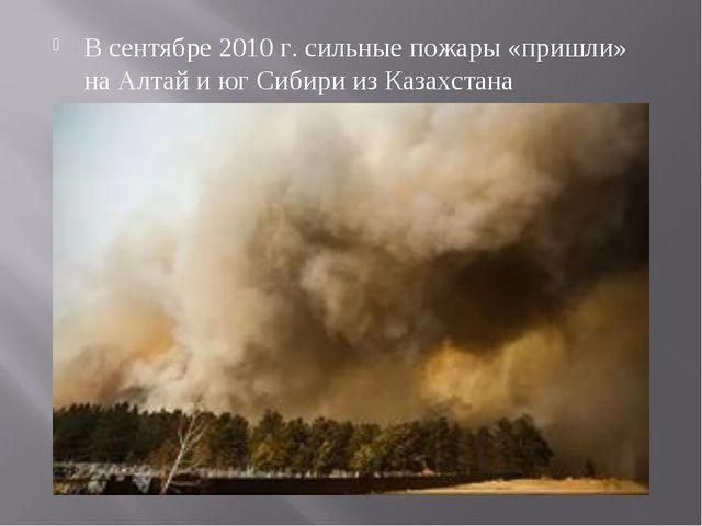 В сентябре 2010 г. сильные пожары «пришли» на Алтай и юг Сибири из Казахстана