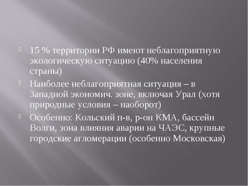 15 % территории РФ имеют неблагоприятную экологическую ситуацию (40% населени...