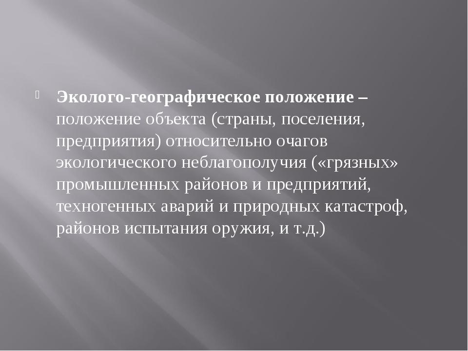 Эколого-географическое положение – положение объекта (страны, поселения, пред...