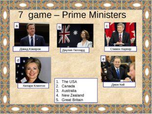 7 game – Prime Ministers Дэвид Кэмерон Джулия Гиллард Стивен Харпер Хилари Кл