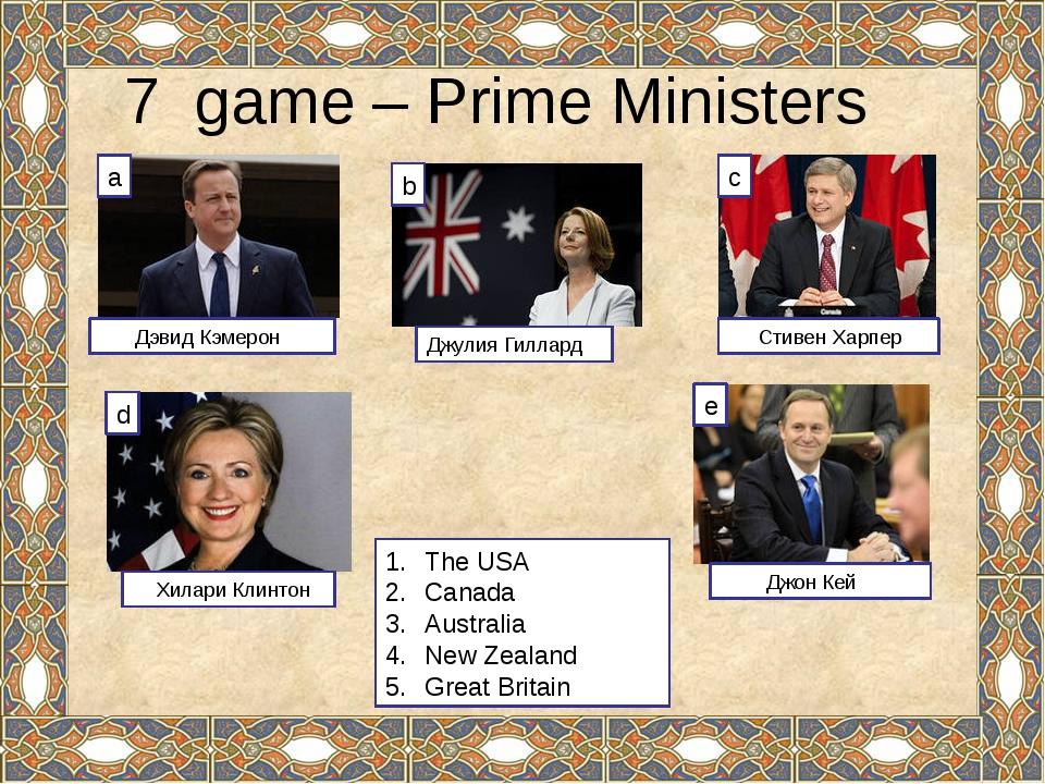 7 game – Prime Ministers Дэвид Кэмерон Джулия Гиллард Стивен Харпер Хилари Кл...
