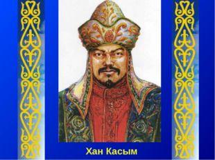 Хан Касым