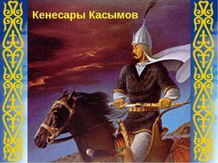 Кенесары Касымов