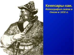 Кенесары-хан. Фотография снята в Омске в 1830 г.