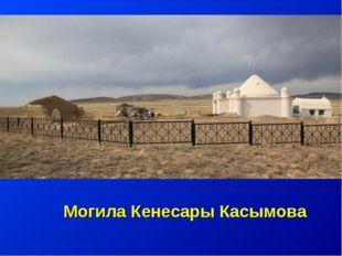Могила Кенесары Касымова