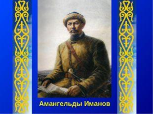 Амангельды Иманов
