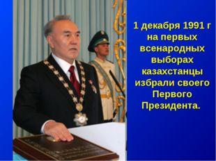 1 декабря 1991 г на первых всенародных выборах казахстанцы избрали своего Пер