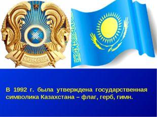 В 1992 г. была утверждена государственная символика Казахстана – флаг, герб,