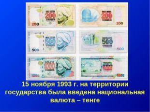 15 ноября 1993 г. на территории государства была введена национальная валюта