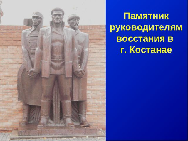 Памятник руководителям восстания в г. Костанае