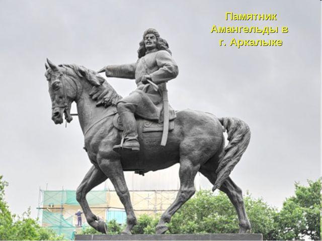 Памятник Амангельды в г. Аркалыке