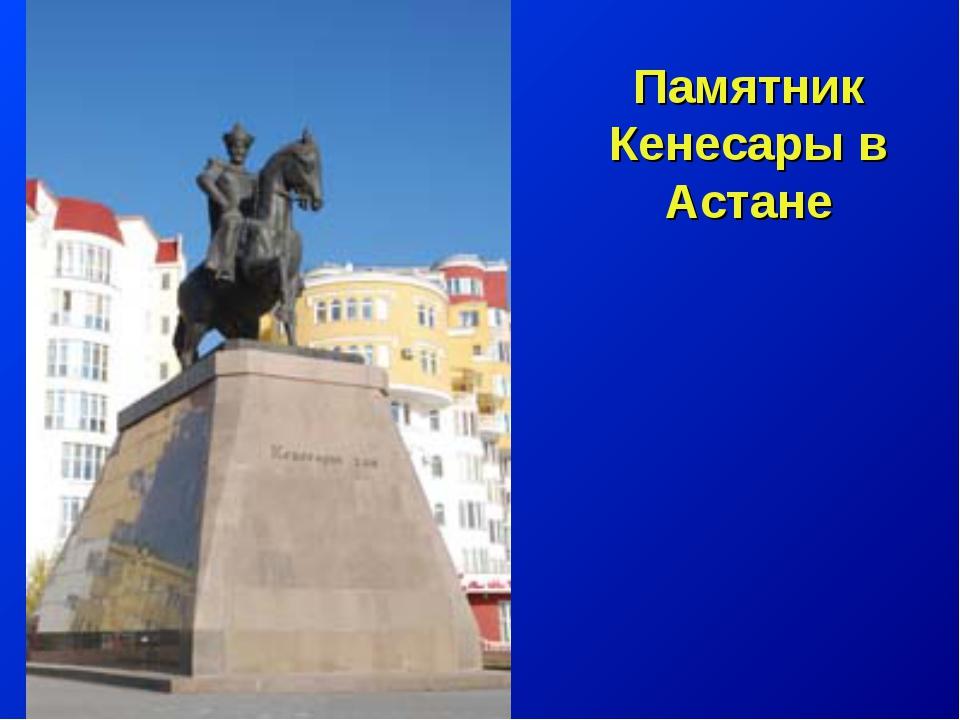 Памятник Кенесары в Астане