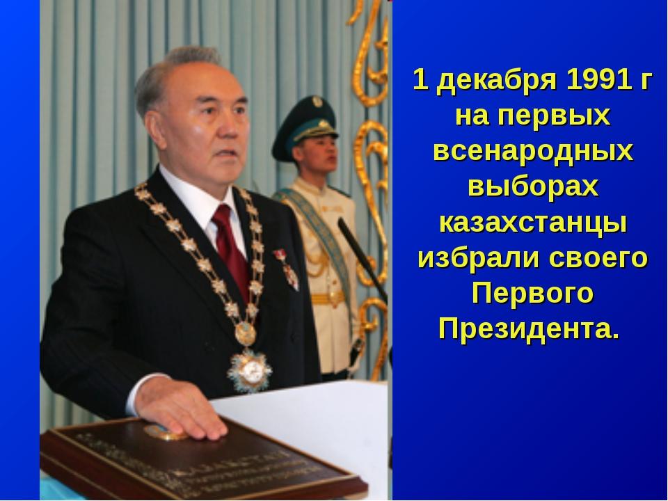 1 декабря 1991 г на первых всенародных выборах казахстанцы избрали своего Пер...