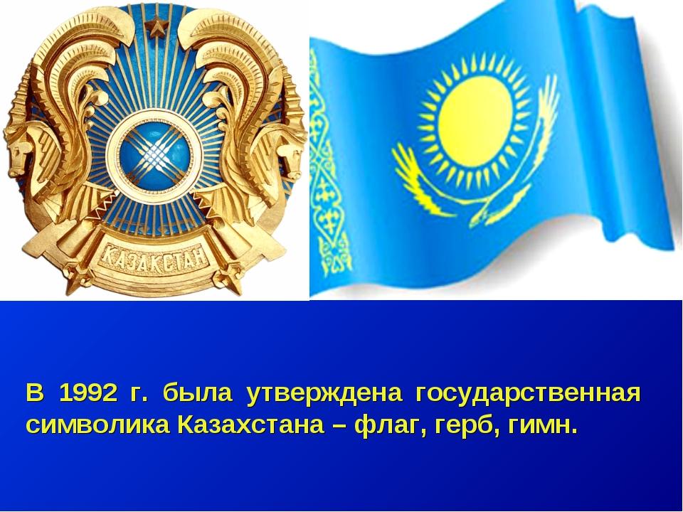 В 1992 г. была утверждена государственная символика Казахстана – флаг, герб,...