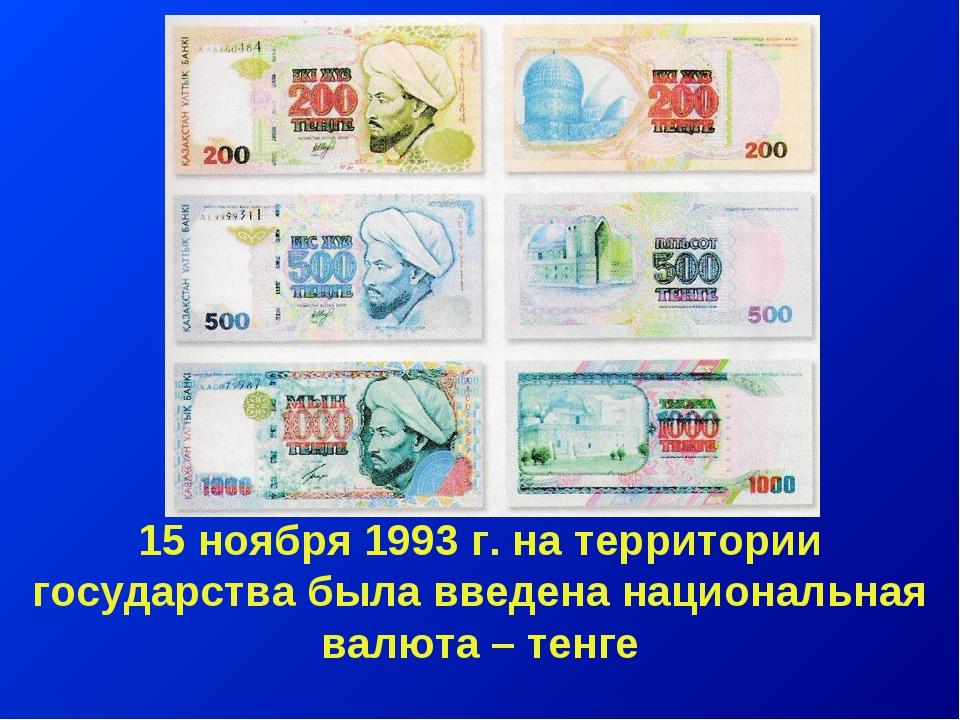 15 ноября 1993 г. на территории государства была введена национальная валюта...