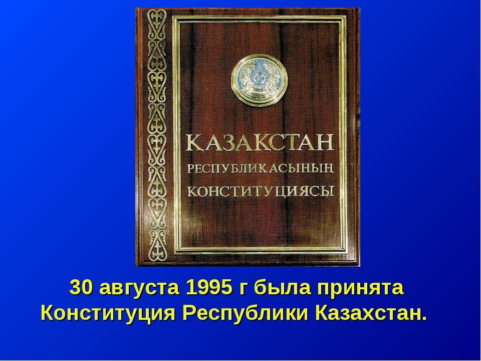 Надписью, картинки о конституции рк