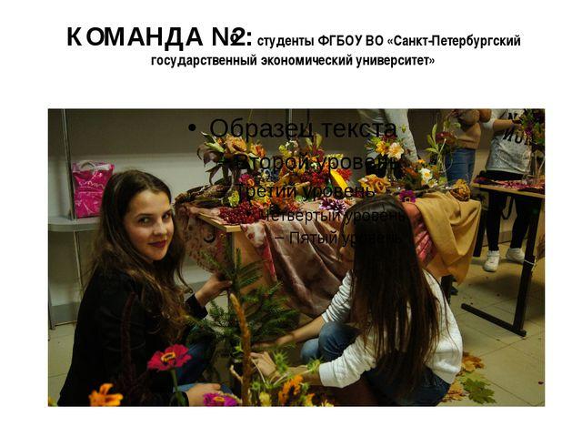 КОМАНДА №2: студенты ФГБОУ ВО «Санкт-Петербургский государственный экономичес...