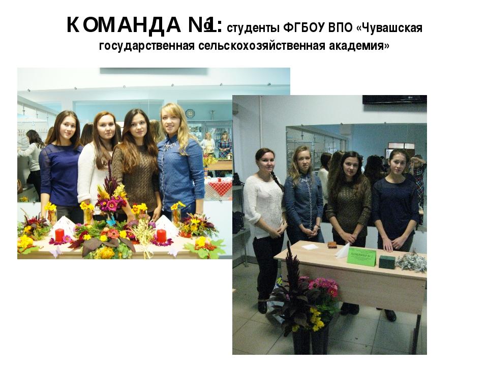 КОМАНДА №1: студенты ФГБОУ ВПО «Чувашская государственная сельскохозяйственна...