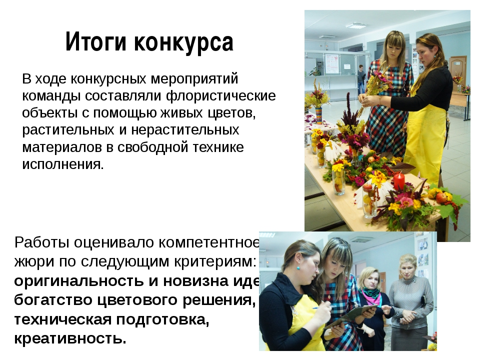 Итоги конкурса В ходе конкурсных мероприятий команды составляли флористически...