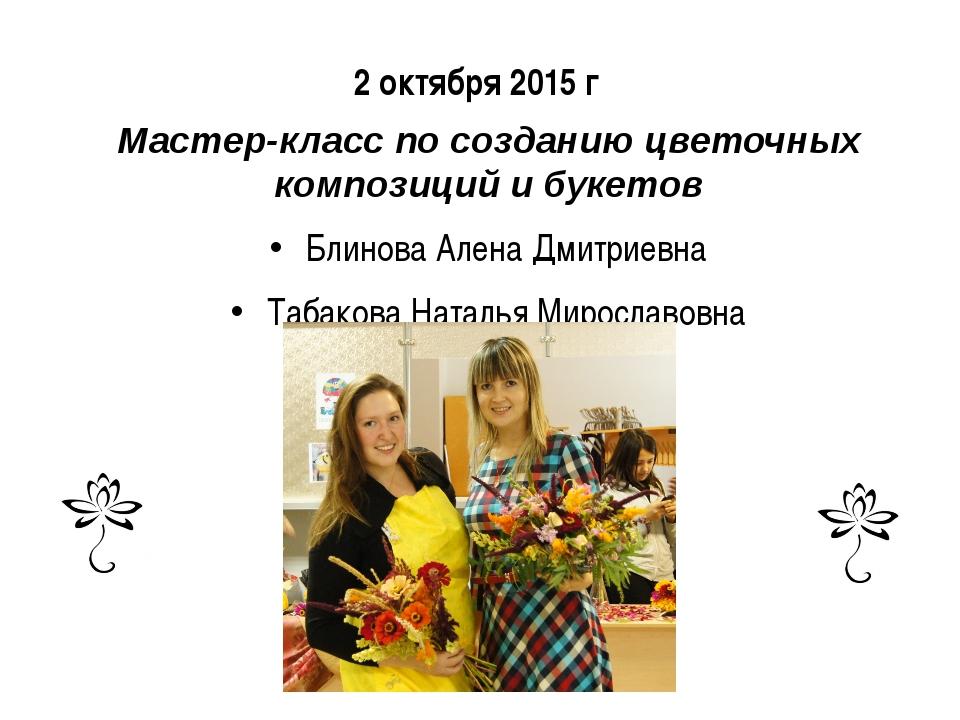 2 октября 2015 г Мастер-класс по созданию цветочных композиций и букетов Блин...