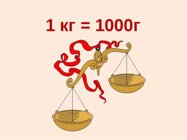 1 кг = 1000г