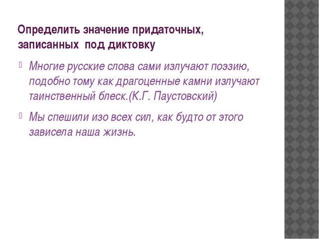 Определить значение придаточных, записанных под диктовку Многие русские слова...