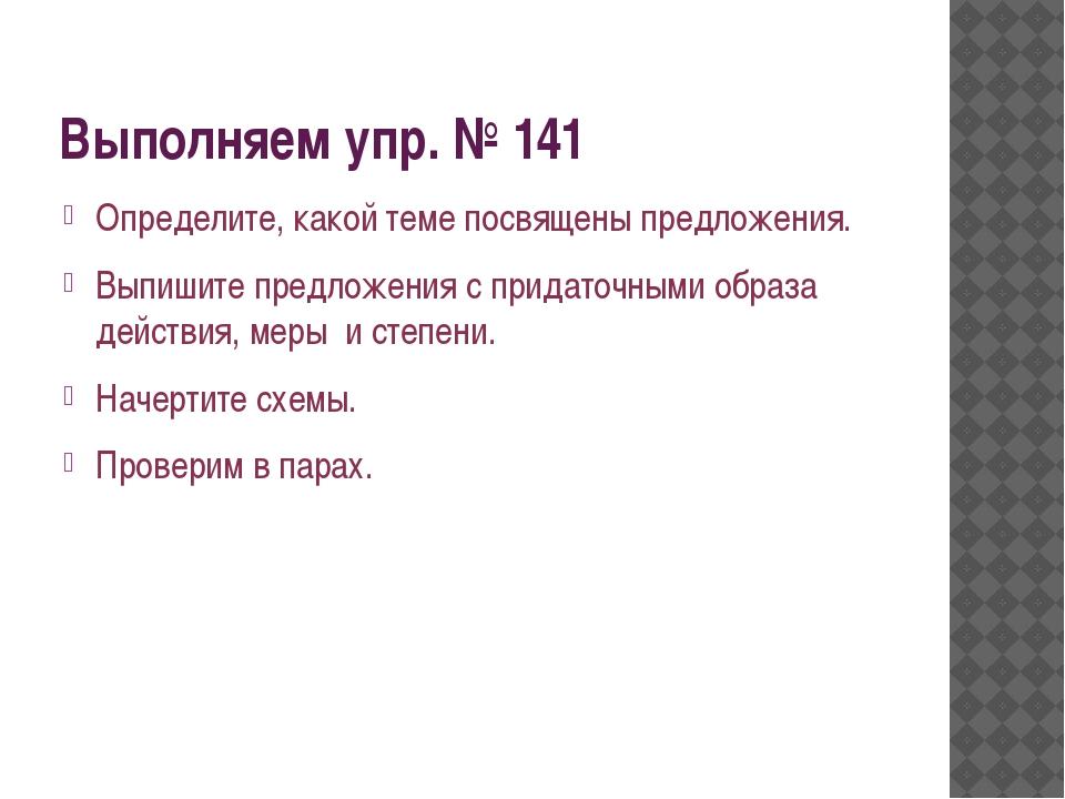 Выполняем упр. № 141 Определите, какой теме посвящены предложения. Выпишите п...