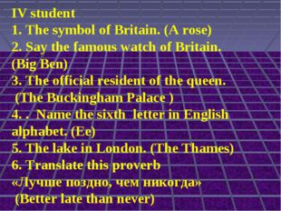 IV student 1. The symbol of Britain. (A rose) 2. Say the famous watch of Brit