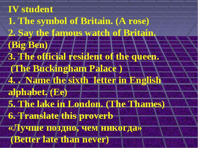 IV student 1. The symbol of Britain. (A rose) 2. Say the famous watch of Brit...