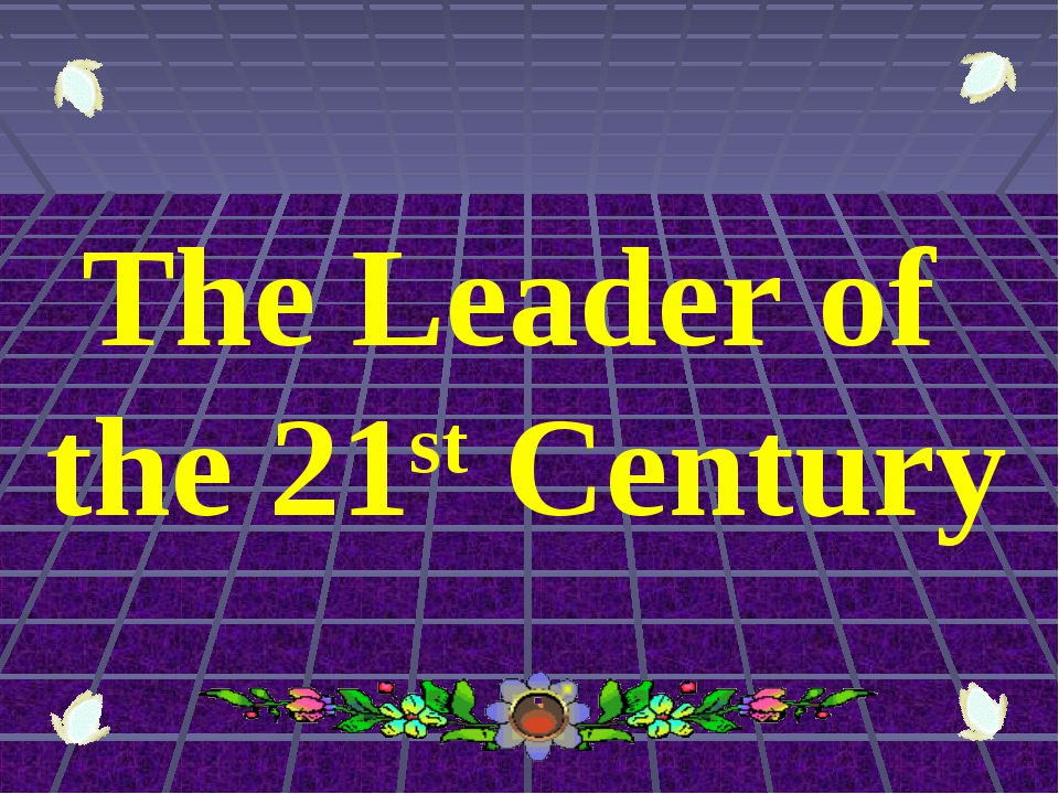The Leader of the 21st Century
