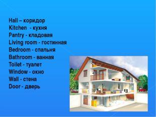 Hall – коридор Kitchen - кухня Pantry - кладовая Living room - гостинная Bed