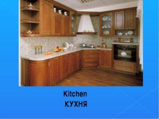 Kitchen КУХНЯ