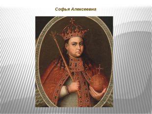 Софья Алексеевна