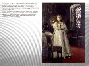 Между царем и Софьей Алексеевной назревала междоусобица. Отказ в проведении р