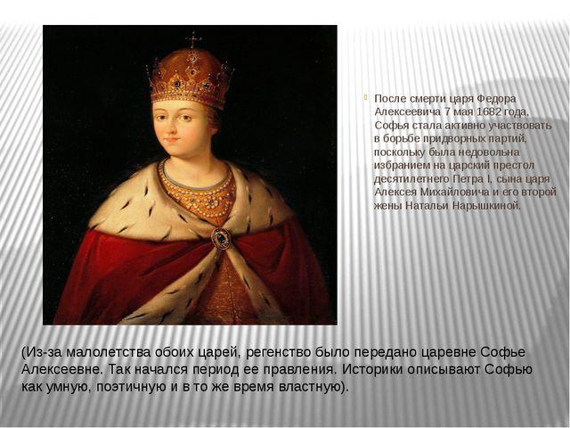 После смертицаря Федора Алексеевича7 мая 1682 года, Софья стала активно уча...