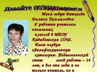 Здравствуйте! Меня зовут Фатхиева Дилюся Киямиловна Я работаю учителем нача