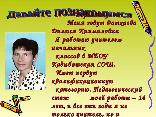Здравствуйте! Меня зовут Фатхиева Дилюся Киямиловна Я работаю учителем нача...