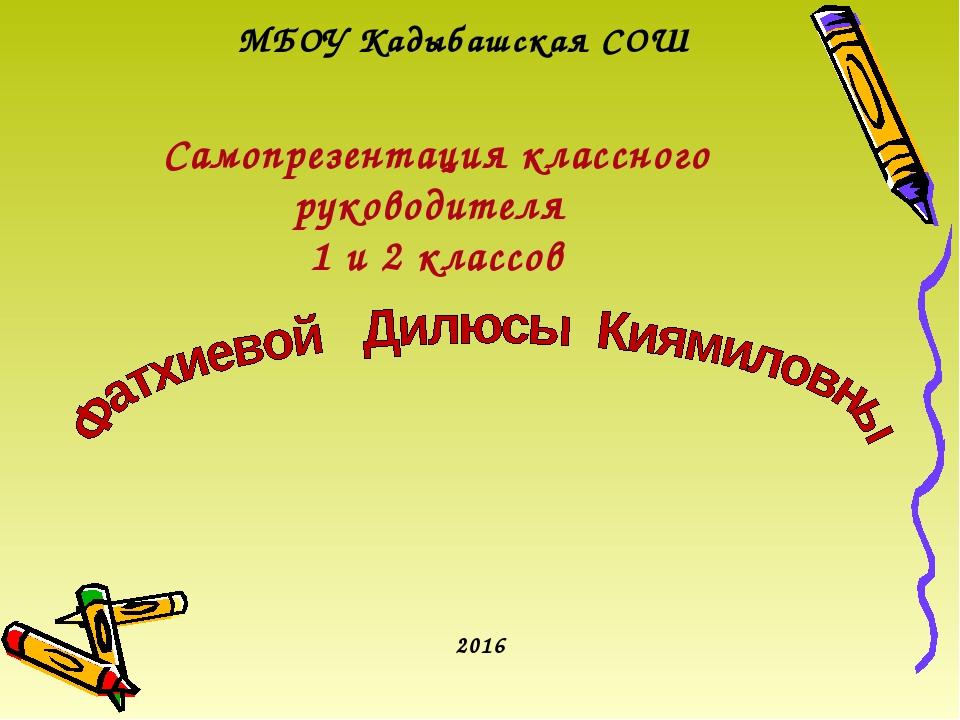 МБОУ Кадыбашская СОШ Самопрезентация классного руководителя 1 и 2 классов 2016