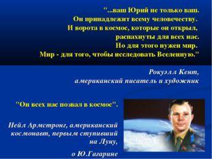 """""""...ваш Юрий не только ваш. Он принадлежит всему человечеству. И ворота в кос"""