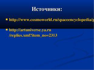 Источники: http://www.cosmoworld.ru/spaceencyclopedia/gagarin/index.shtml?gag