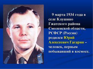 9 марта 1934 года в селе Клушино Гжатского района Смоленской области, РСФСР