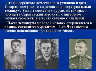Из Люберецкого ремесленного училища Юрий Гагарин поступает в Саратовский инд