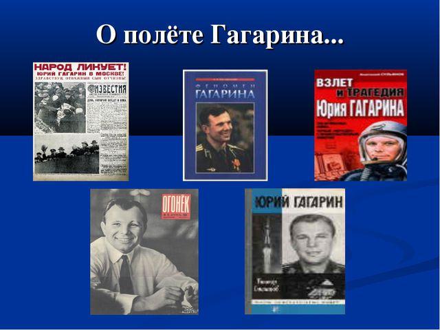 О полёте Гагарина...