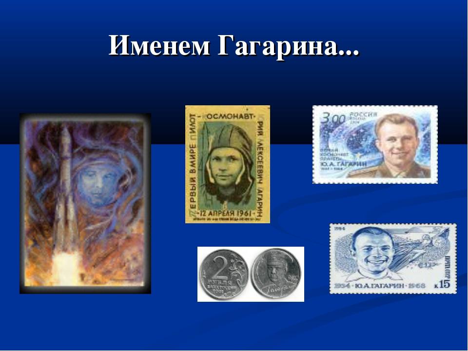 Именем Гагарина...