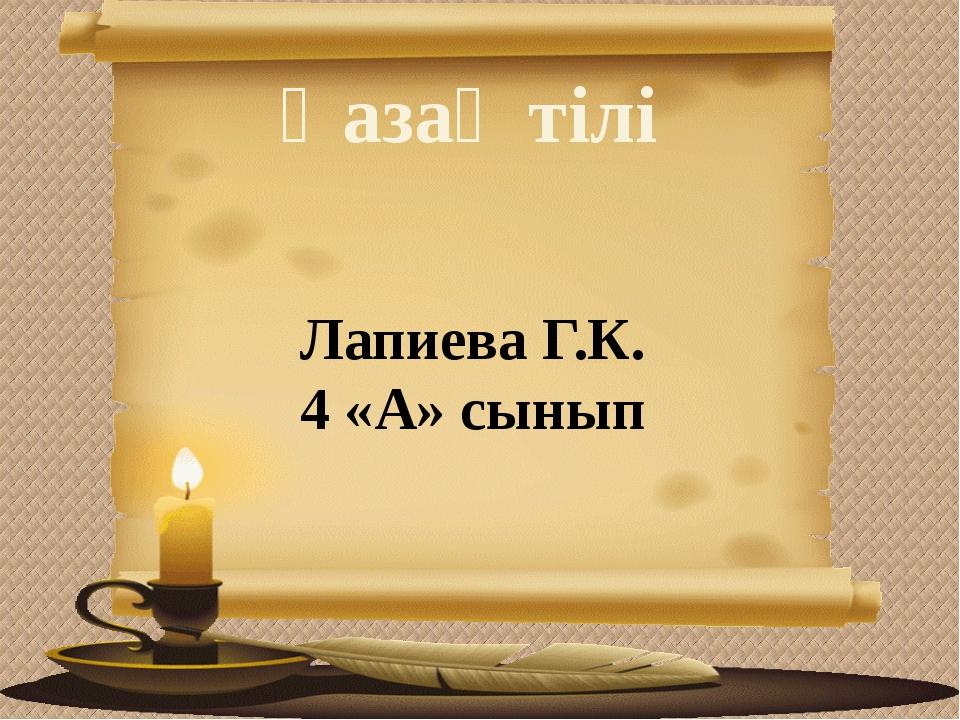 Қазақ тілі Лапиева Г.К. 4 «А» сынып