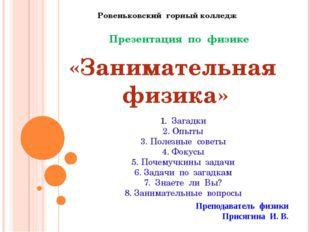 Ровеньковский горный колледж Презентация по физике «Занимательная физика» Заг