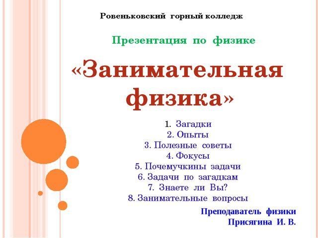 Ровеньковский горный колледж Презентация по физике «Занимательная физика» Заг...