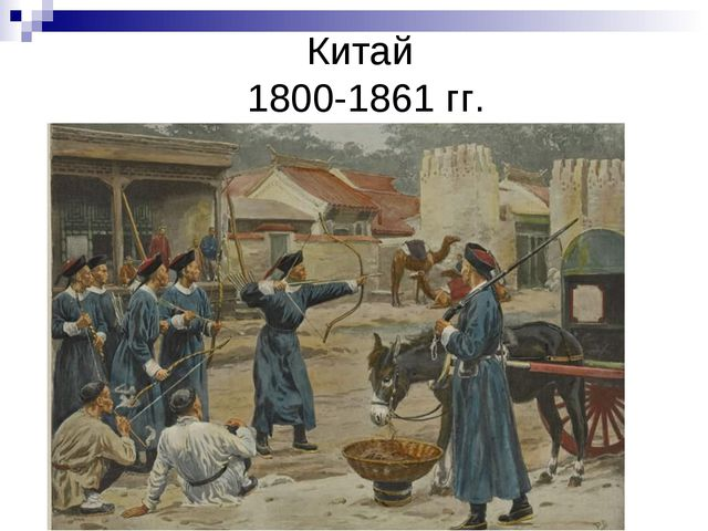 Китай 1800-1861 гг.
